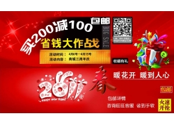 电商淘宝京东网店新年促销海报