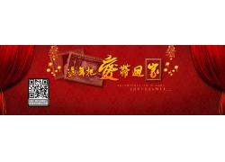 春节新年促销海报