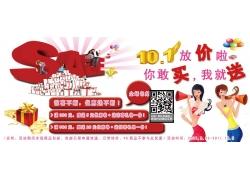 电商淘宝京东网店促销海报