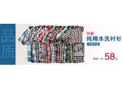 衬衫网店促销海报