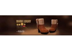 冬季棉鞋宣传海报