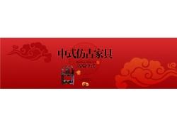 中式仿古家具宣传海报