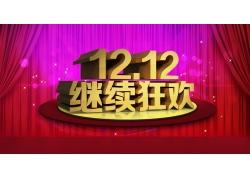 12.12继续狂欢淘宝模版