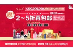淘宝双12促销网页模版