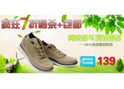 淘宝男鞋促销网页模版