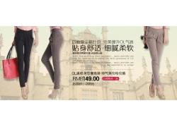 女士哈伦裤促销宣传海报