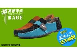 男士休闲鞋促销宣传海报