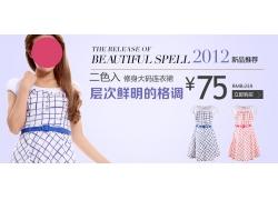 夏季连衣裙宣传海报