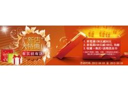 淘宝新店促销网页模版