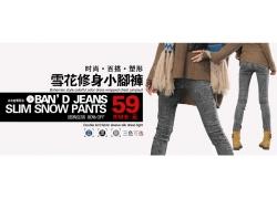 雪花小脚裤促销宣传海报