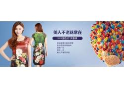 古典连衣裙宣传海报
