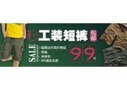 短裤淘宝促销海报