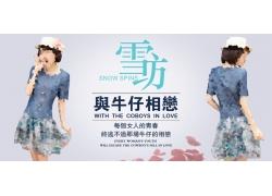 雪纺牛仔拼接连衣裙宣传海报