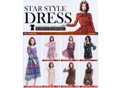女士裙装宣传海报