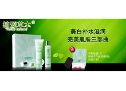 美白补水化妆品宣传海报