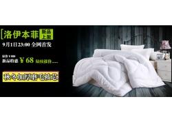 床上用品淘宝促销海报