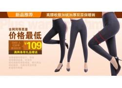 加厚保暖裤促销宣传海报
