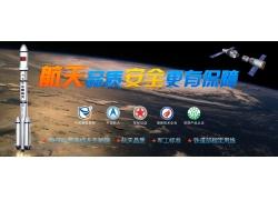 航天品质宣传海报