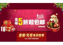 圣诞元旦淘宝促销海报