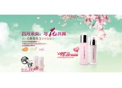 淘宝化妆品促销模版