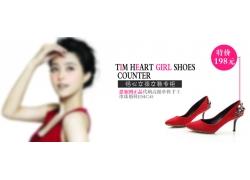 女鞋专柜宣传海报
