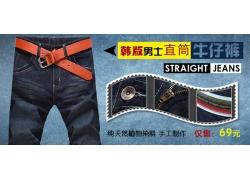 男士直筒牛仔裤宣传海报