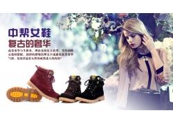 中帮女鞋宣传海报