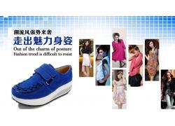 时尚摇摆鞋宣传海报