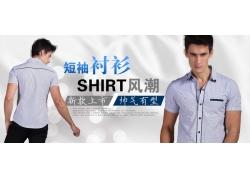 商务短袖衬衫宣传海报