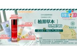 植物草本化妆品宣传海报