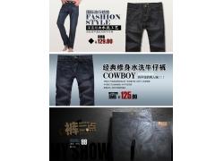 牛仔裤淘宝促销海报