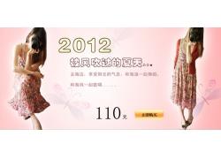 夏季连衣裙促销宣传海报