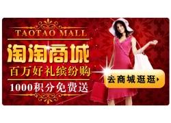 淘淘商城促销宣传海报