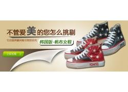 帆布女鞋宣传海报