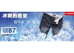 男士牛仔裤促销宣传海报