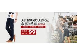 经典牛仔裤宣传海报