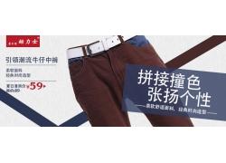 潮流牛仔裤宣传海报