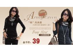 韩版女装淘宝促销海报