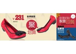 女士皮鞋淘宝促销海报