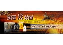 酒是陈的香淘宝宣传海报
