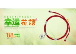 手链淘宝促销海报设计