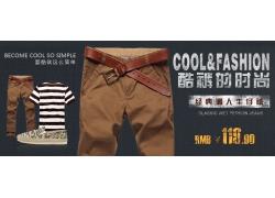 男士裤子淘宝促销海报