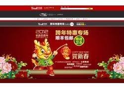 红色调天猫新春促销海报