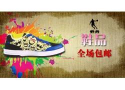 乔丹鞋品宣传海报