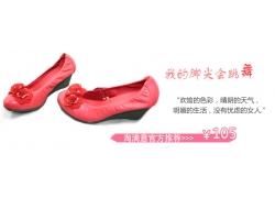 时尚女鞋淘宝促销海报