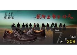 皮鞋淘宝促销海报