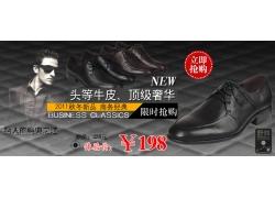 男士皮鞋淘宝促销海报