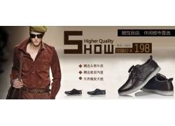 时尚皮鞋促销海报