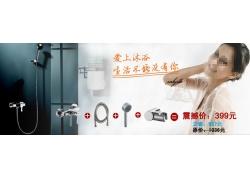 洗浴用品淘宝促销海报