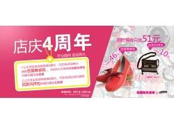 淘宝女鞋促销网页模版